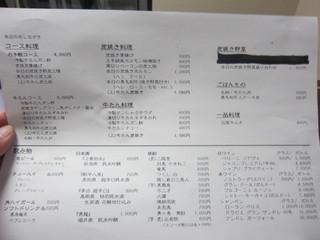 牛たん堂島精肉店 -