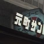 元町サントス - 入り口の看板