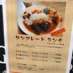 シナモンガーデン - 旧 ワンプレートランチメニュー(2014年7月現在)