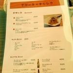 シナモンガーデン - デザートとドリンクメニュー