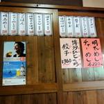 博多ラーメン 山桜 - 2014年7月21日(月・祝) 小上がり席から見た壁の掲示