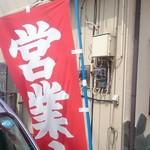 29261072 - 赤い営業中ののぼりが目印@2014.07