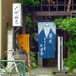 やぶ忠 - 2014.6.29現在 店舗外観
