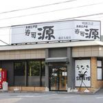 寿司源 藤沢大庭店 -