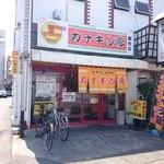 カナキン亭本舗 - 2014.7.26