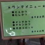 とんかつ武蔵 - ランチメニュー