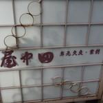 鐘撞堂下 田中屋 -