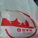 セキネ - こんな袋に入ってきます!