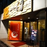 えびそば 一幻 - 2014.7