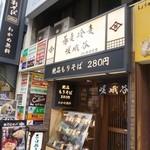 嵯峨谷 - 2014.7
