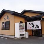 らぁめん大山 富士本店 -
