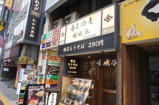 嵯峨谷 歌舞伎町店 (サガタニ) - 新宿/そば [食べログ]