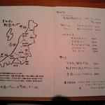 2927815 - 新潟の地酒を中心にしたドリンクメニュー