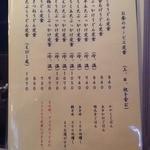 釜あげ饂飩 楽 - お昼のサービス定食メニュー