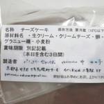 なかさん - チーズケーキ(原材料表示、2014年7月)