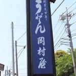 岡村屋 -