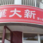 中華大新  - 2014.7 目立つサイン