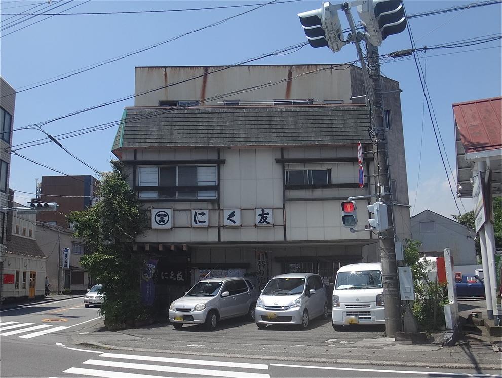 にく友食堂 name=