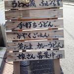 Udonkurafujitaya - 入り口の立て看板。「嫁さん募集中」
