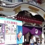 小諸そば - 歌舞伎座のすぐ近く