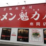 ラーメン魁力屋 - 真っ赤な看板