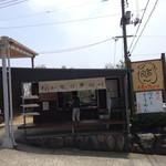 平井製麺所 -