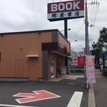 ほっともっと - ほっともっと 新居浜松木店 明屋書店と駐車場は共用です