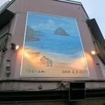 29279992 - お店の壁の絵が島っぽい。