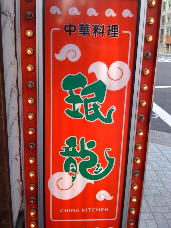 �a龍 立売堀店