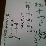 29280202 - 西洋酒場 山形屋●メニュー/柚子つけ麺