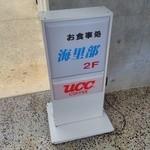 海里部 - 倉橋町桂浜(かつらがはま)温泉館の2F
