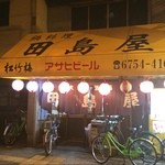 田島屋 - 今夜は地元民で賑わうディープな居酒屋へ‼︎ 安い!上手い!客が、うるさい(≧∇≦)…笑