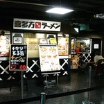 坂内食堂 京都店 -