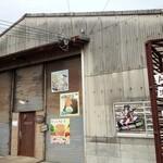 秘密基地akari - 工場跡なので外観は飲食店?と疑問を感じるかも?