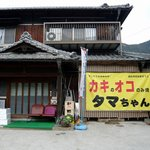 タマちゃん - 国道から入口を入って直ぐの風景です。ここは自宅のようです。1つ前の写真の手前の建物です。右手に黄色でハデハデな大きな垂れ幕がありますね。