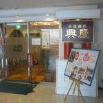 中国酒房 興慶 - 外観