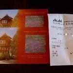 アサヒビール 大山崎山荘 - レシート