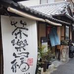 八女茶販売・喫茶 伽藍堂 - お店は石山駅から歩いて5分ほどのところにあります。