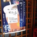 魚串 ねぶと屋 - お昼営業のアルコール提供NG!