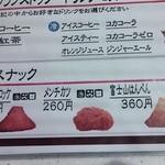 29297481 - 富士山はんぺん 高いけど完売してたから人気か?