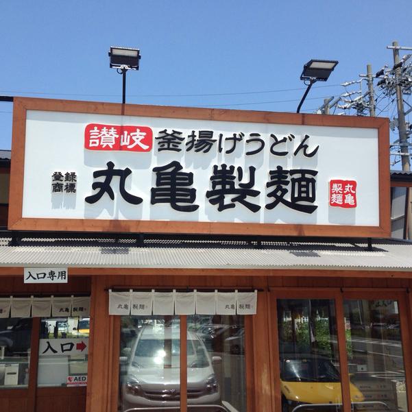 丸亀製麺 袋井店 name=
