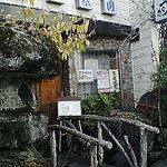 花子茶屋 藤田 - お店の入り口