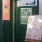 Pash Cafe NAGOMI - 外観