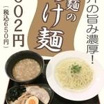 四麺 - 魚介の旨み濃厚!四麺の【つけ麺】