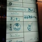saveur - 店名の下には《北海道のフランス料理》と