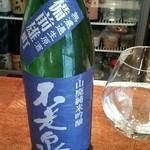 純米酒専門YATA  - 言われなければ白ワイン 不老泉  500円