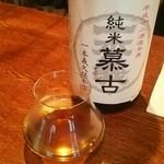 純米酒専門YATA  - 14年もの古  幕古(ぼっこ)純米  500円