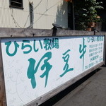 ひらい精肉店 - 140726