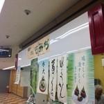 もみぢ - 2014.7