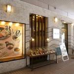 鮨と麺 うまい門 - 店構え